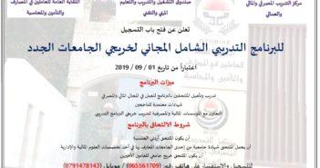 فتح باب التسجيل للبرنامج التدريبي الشامل المجاني لخريجي الجامعات الجدد