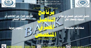 """الإعلان عن فتح باب التسجيل في الدورة الرابعة من """"برنامج التأهيل المصرفي المتخصص"""""""