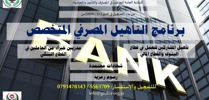 """لإعلان عن الدورة الخامسة من """"برنامج التأهيل المصرفي المتخصص""""  للعام 2020"""